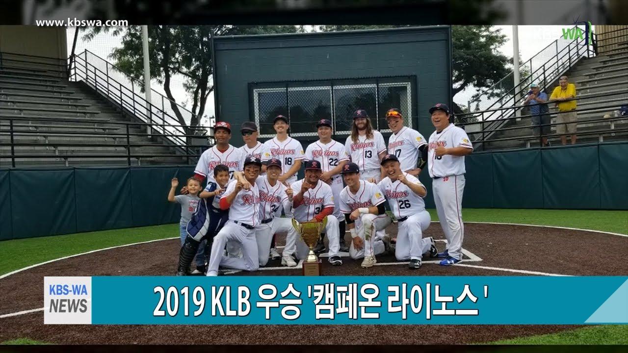 워싱턴주 한인사회인 야구대회 , 2019 KLB(K-리그 베이스볼) 결승전 개최