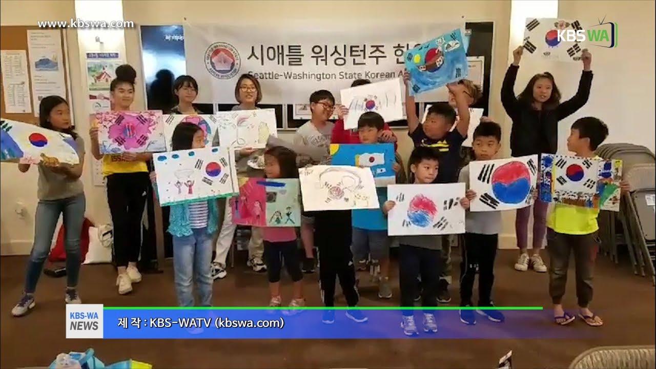 시애틀 한인회, 제74주년 광복절 기념 '태극기 그리기' 대회 개최