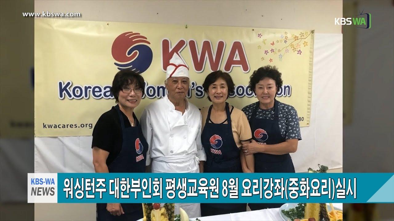 워싱턴주 대한부인회(KWA) 평생교육원 8월 요리강좌(중화요리)실시