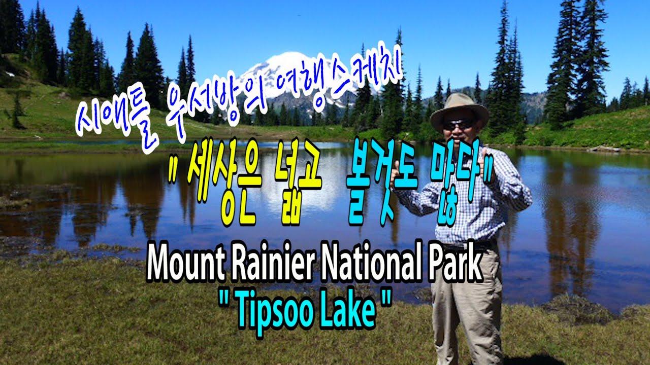 """시애틀우서방의 여행스케치 """"세상은 넓고 볼것도 많다"""" – 17편 (Tipsoo Lake)"""