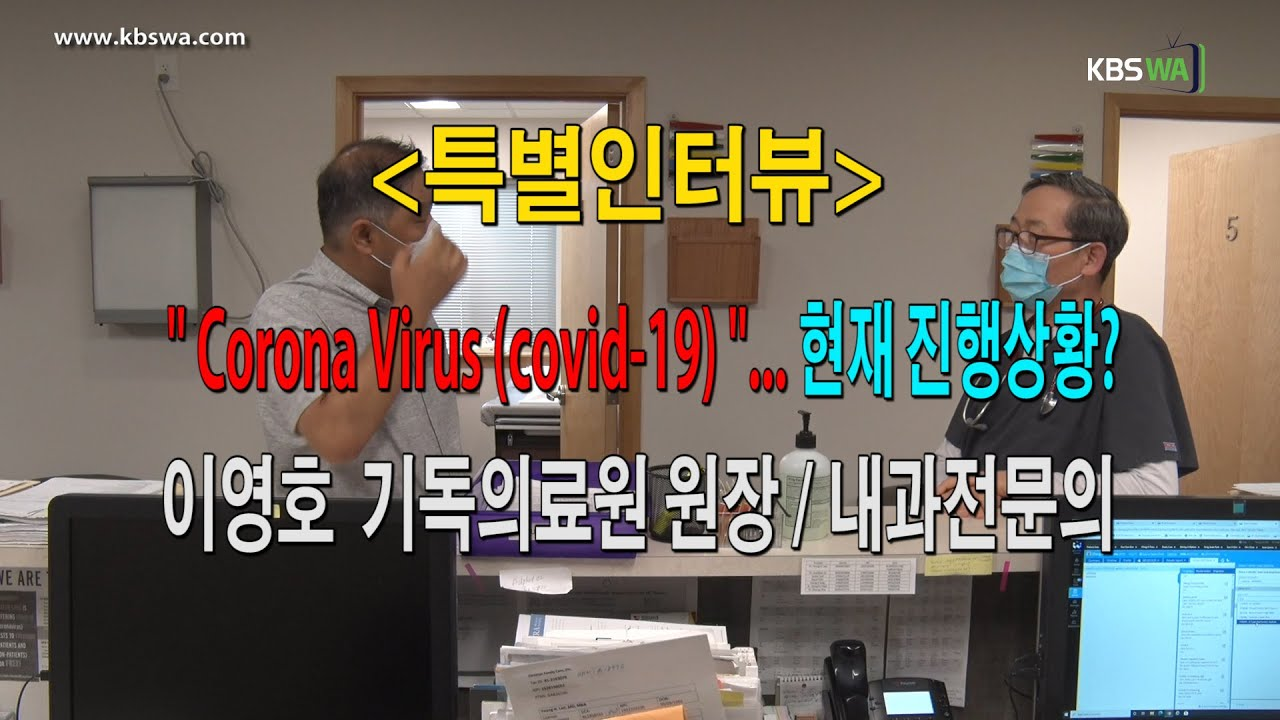 [특별인터뷰] 코로나-19관련 업데이트 상황 – 이영호 기독의료원 원장