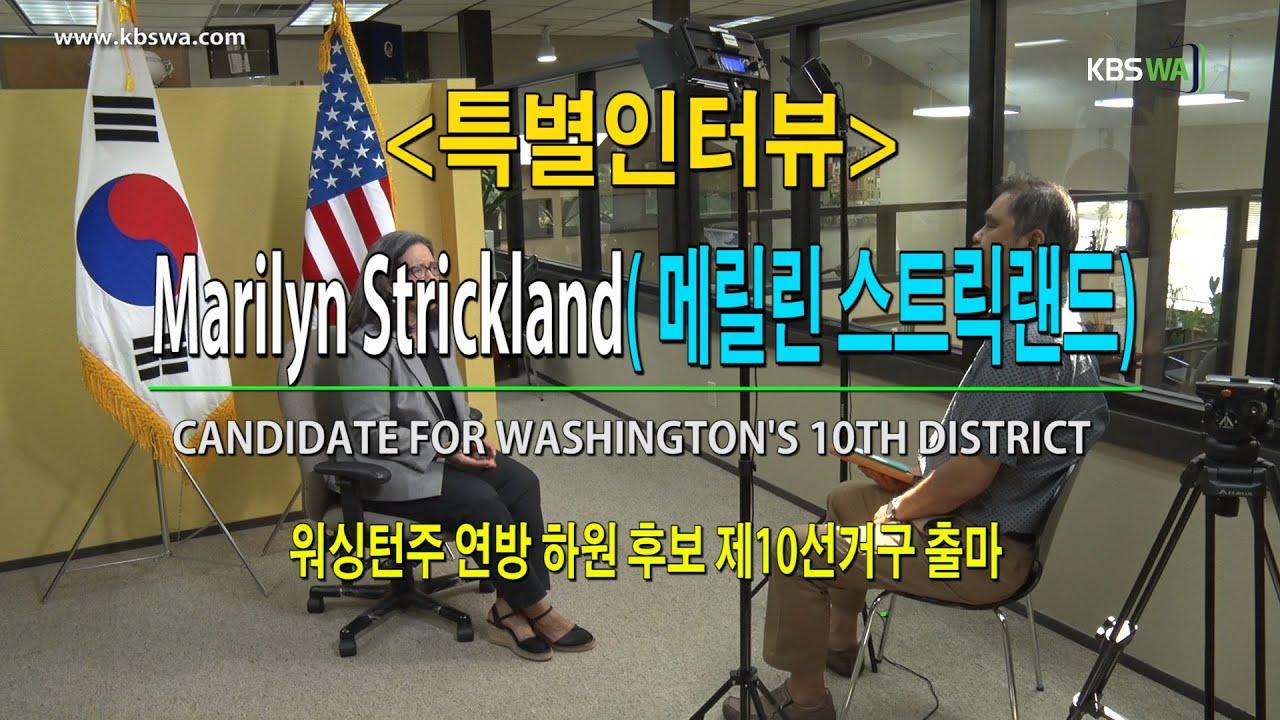[특별인터뷰] 워싱턴주 연방하원의원 후보 메릴린 스트릭랜드(Marilyn Strickland- Candidate for Washington's 10th District)
