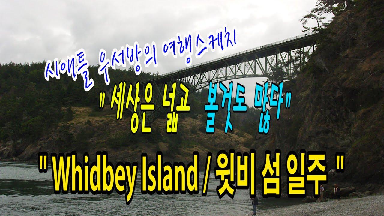 """시애틀우서방의 여행스케치 """"세상은 넓고 볼것도 많다""""- 19편 (Whidbey Island일주)"""
