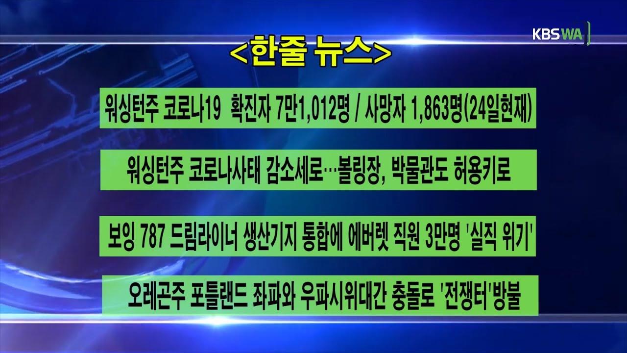 KBS-WATV 시애틀지역(서북미)한줄뉴스/ 주간날씨/ 뉴스게시판(20200824)