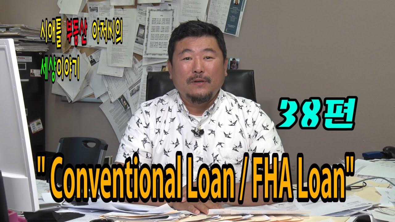 시애틀 부동산아저씨의 세상이야기- 38편 (Conventional Loan,  FHA Loan)