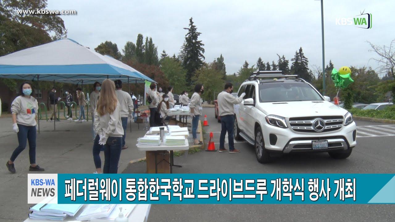 페더럴웨이 통합한국학교 드라이브드루 개학식 행사 개최