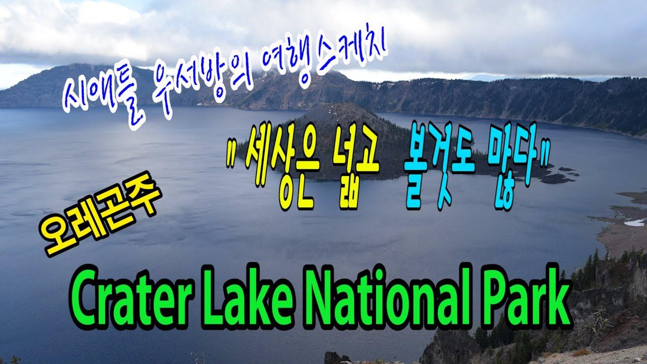 """시애틀우서방의 여행스케치 """"세상은 넓고 볼것도 많다""""- 24편 (오레곤주 / Crater Lake National Park)"""