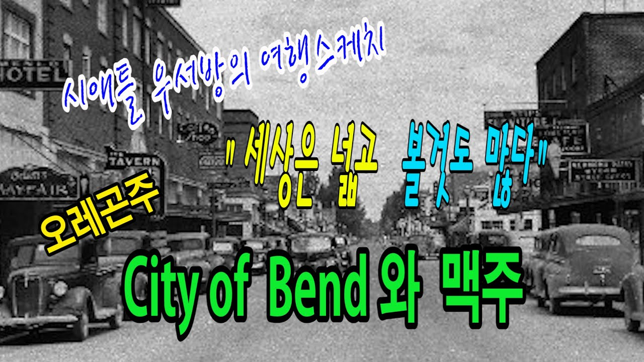 """시애틀우서방의 여행스케치 """"세상은 넓고 볼것도 많다"""" –  25편 (오레곤주 City of Bend / 맥주이야기)"""