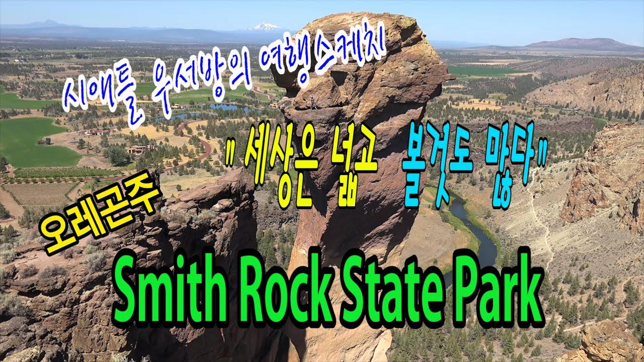 """시애틀우서방의 여행스케치 """"세상은 넓고 볼것도 많다"""" –  26편 (오레곤주 / Smith Rock State Park)"""