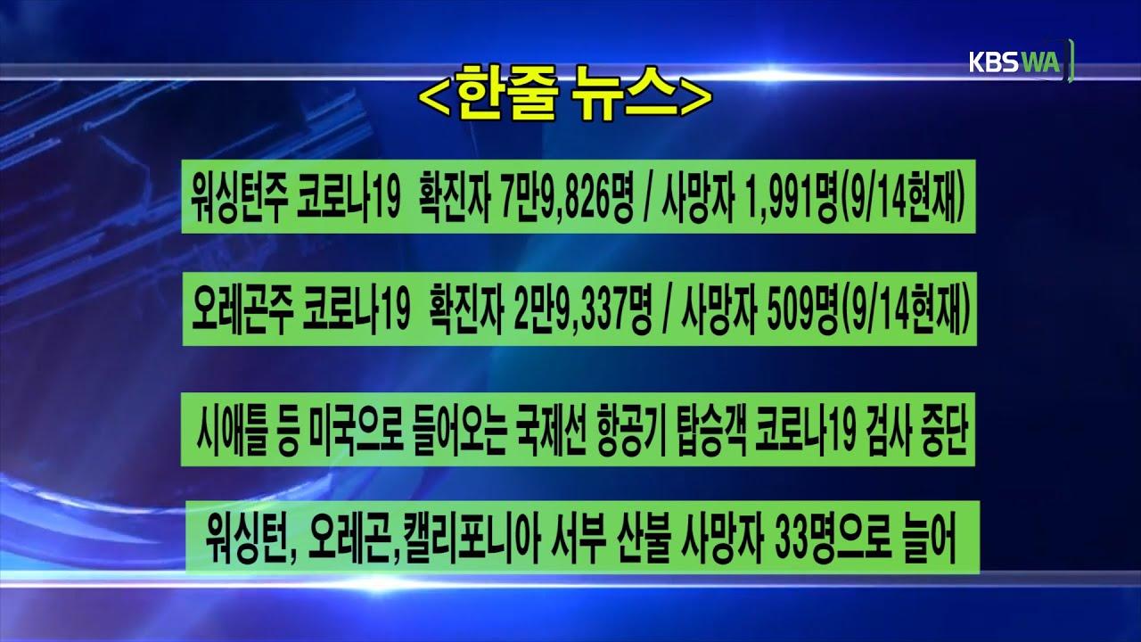 KBS-WATV 시애틀지역(서북미)한줄뉴스/ 주간날씨/ 뉴스게시판(20200914)