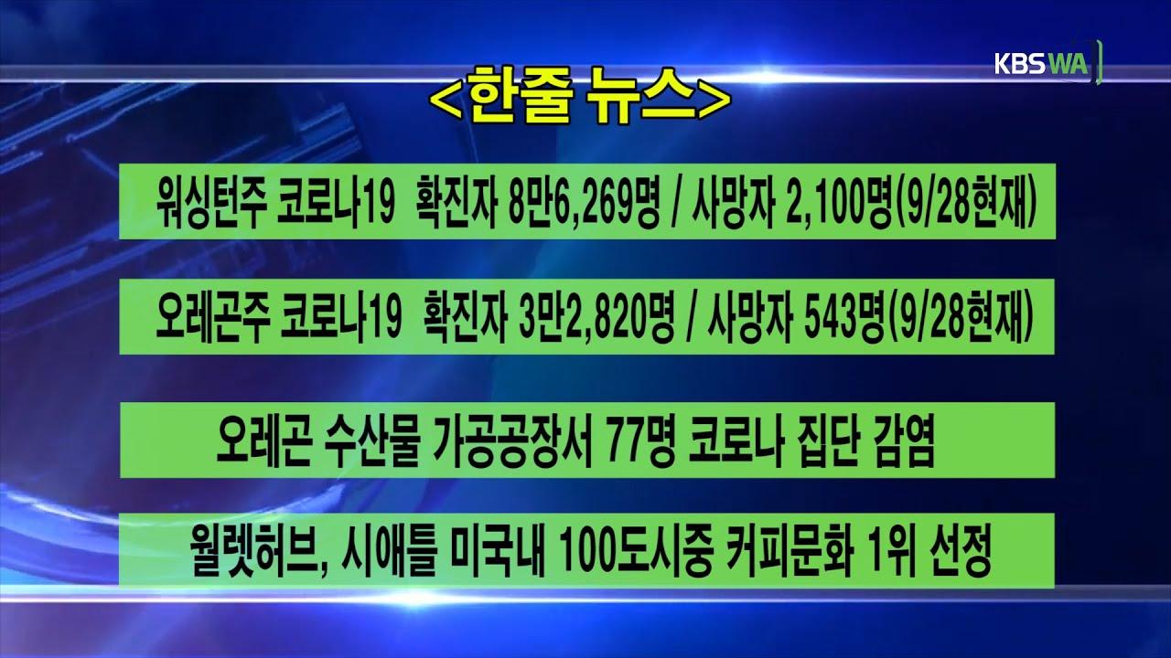 KBS-WATV 시애틀지역(서북미)한줄뉴스/ 주간날씨/ 뉴스게시판(20200928)