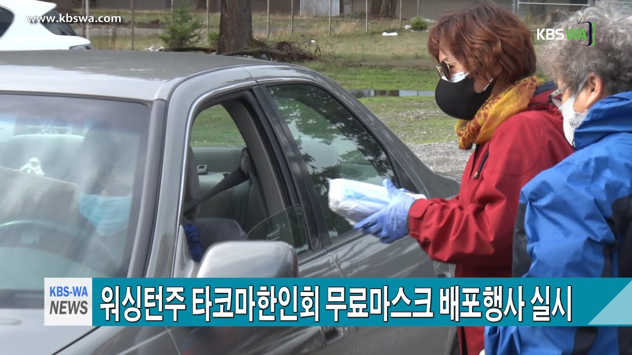 """워싱턴주 타코마한인회 """"무료마스크 배포""""행사 실시"""
