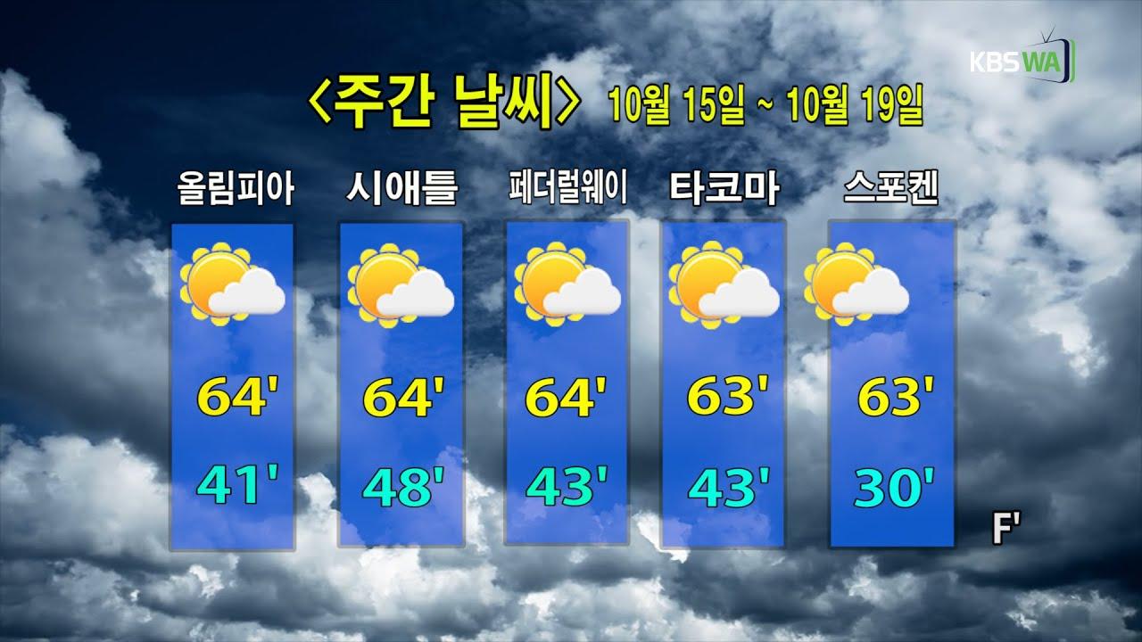 KBS-WATV 시애틀지역(서북미)한줄뉴스/ 주간날씨/ 뉴스게시판(20201015)