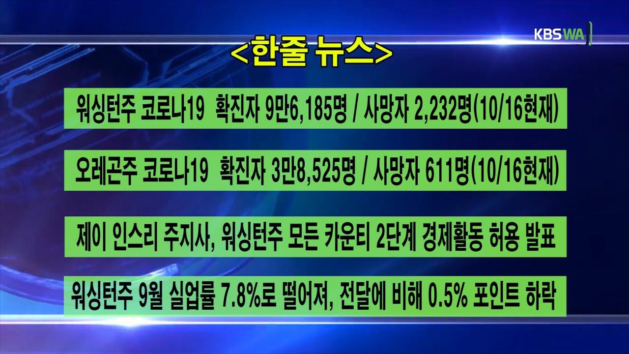 KBS-WATV 시애틀지역(서북미)한줄뉴스/ 주간날씨/ 뉴스게시판(20201016)