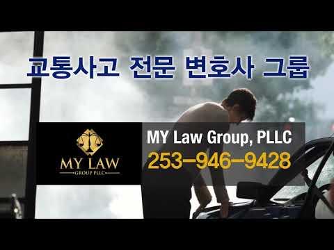 My Law (교통사고 전문그룹) – AD 15초