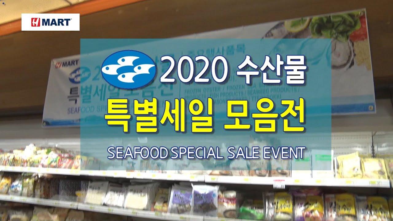 2020 대한민국 수산물 특별별세일 모음전(H마트 & 수협중앙회) AD 30초