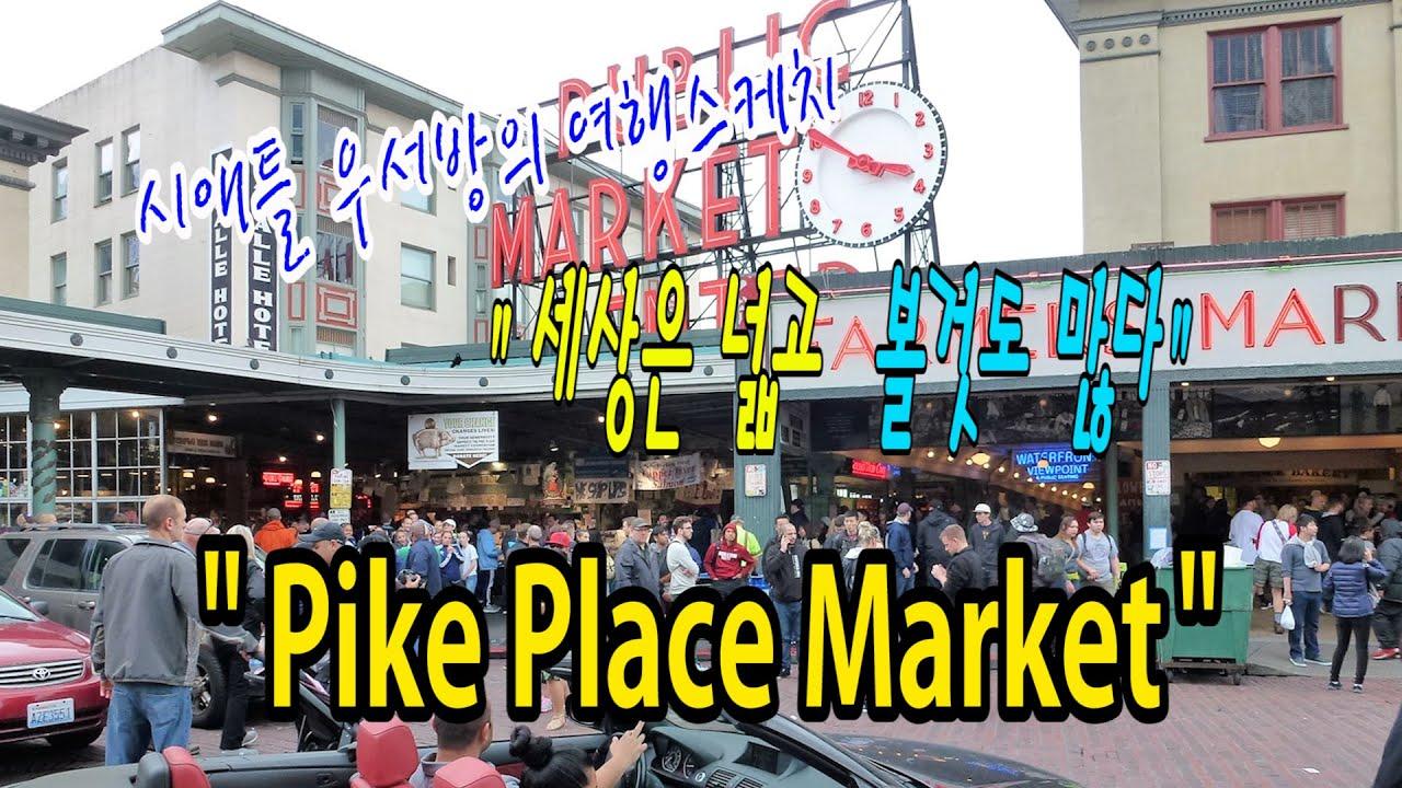 """[시애틀여행] 시애틀우서방의 여행스케치 """"세상은 넓고 볼것도 많다"""" – 38편 (시애틀 Pike Place Market)"""