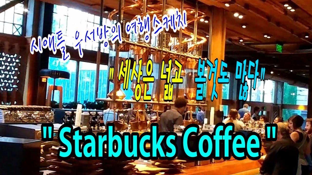 """[시애틀여행] 시애틀우서방의 여행스케치 """"세상은 넓고 볼것도 많다"""" –  39편 (시애틀 Starbucks Coffee)"""