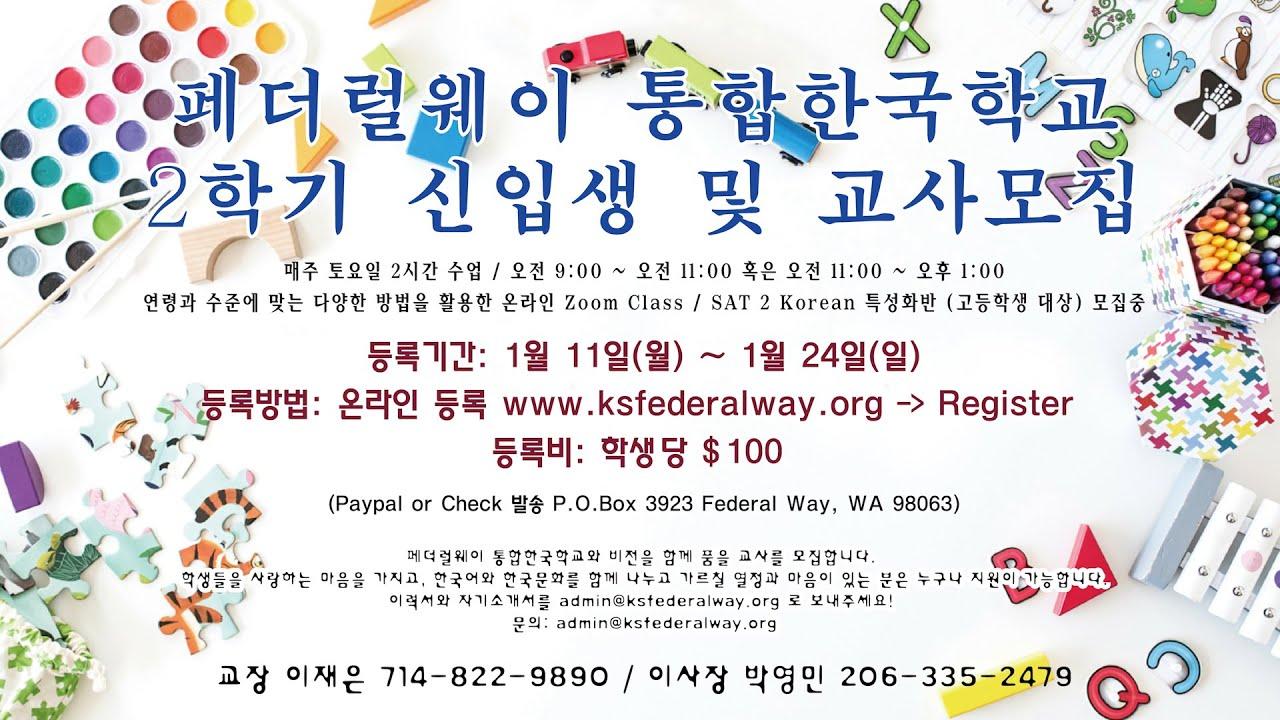 페더럴웨이 통합한국학교,  2020-2021학년도 2학기 학생 및 교사 모집(뉴스게시판)