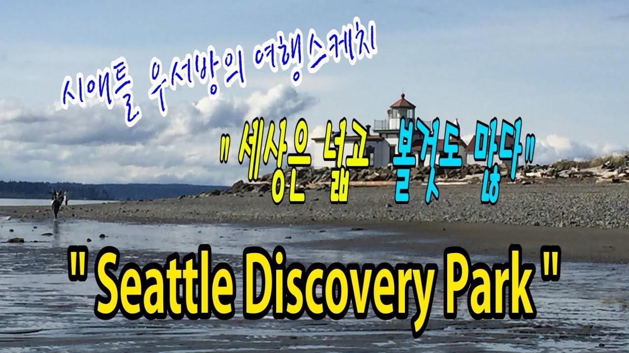 """[시애틀여행] """"시애틀우서방의 여행스케치 """"세상은 넓고 볼것도 많다"""" –  40편 (Seattle Discovery Park)"""