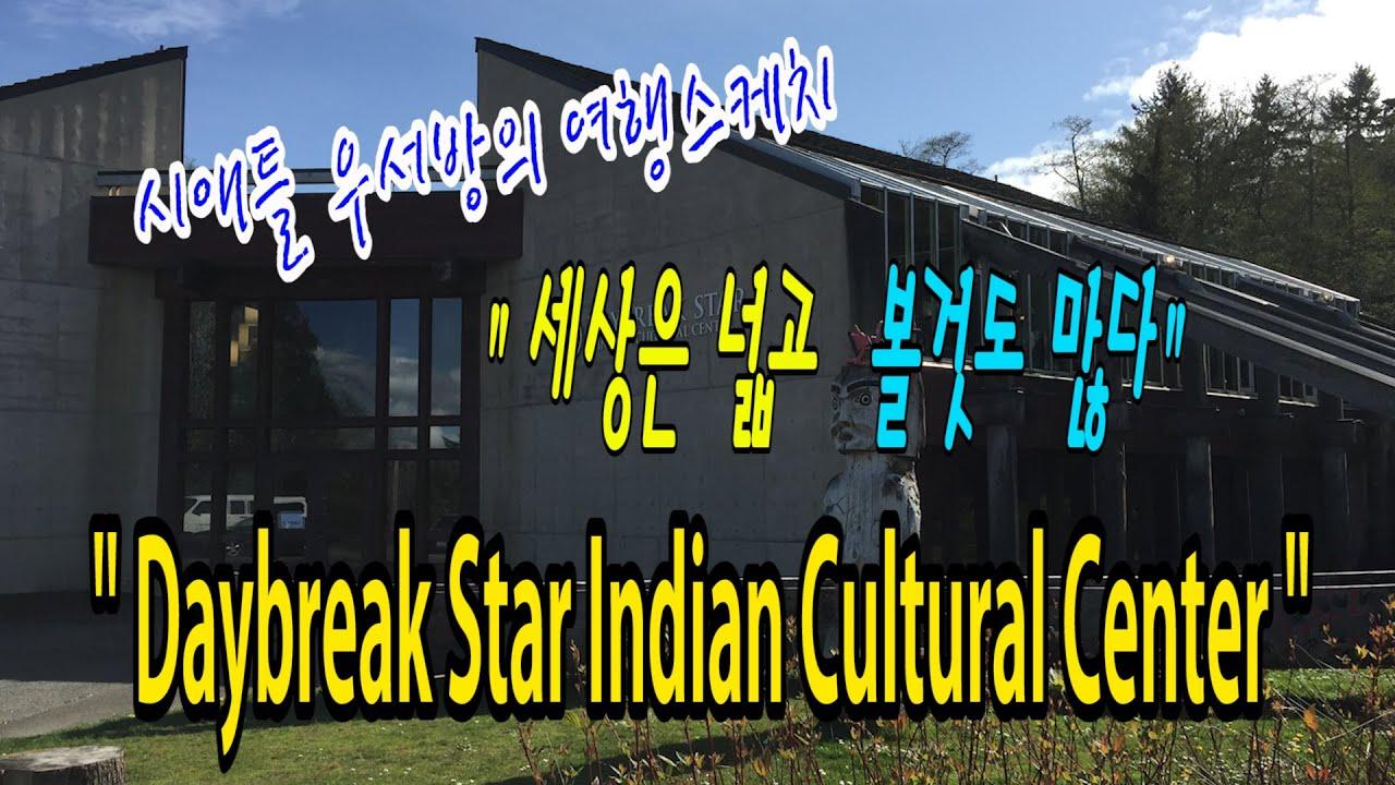 """[시애틀여행] 시애틀우서방의 여행스케치 """"세상은 넓고 볼것도 많다"""" –  41편 (Daybreak Star Indian Cultural Center)"""