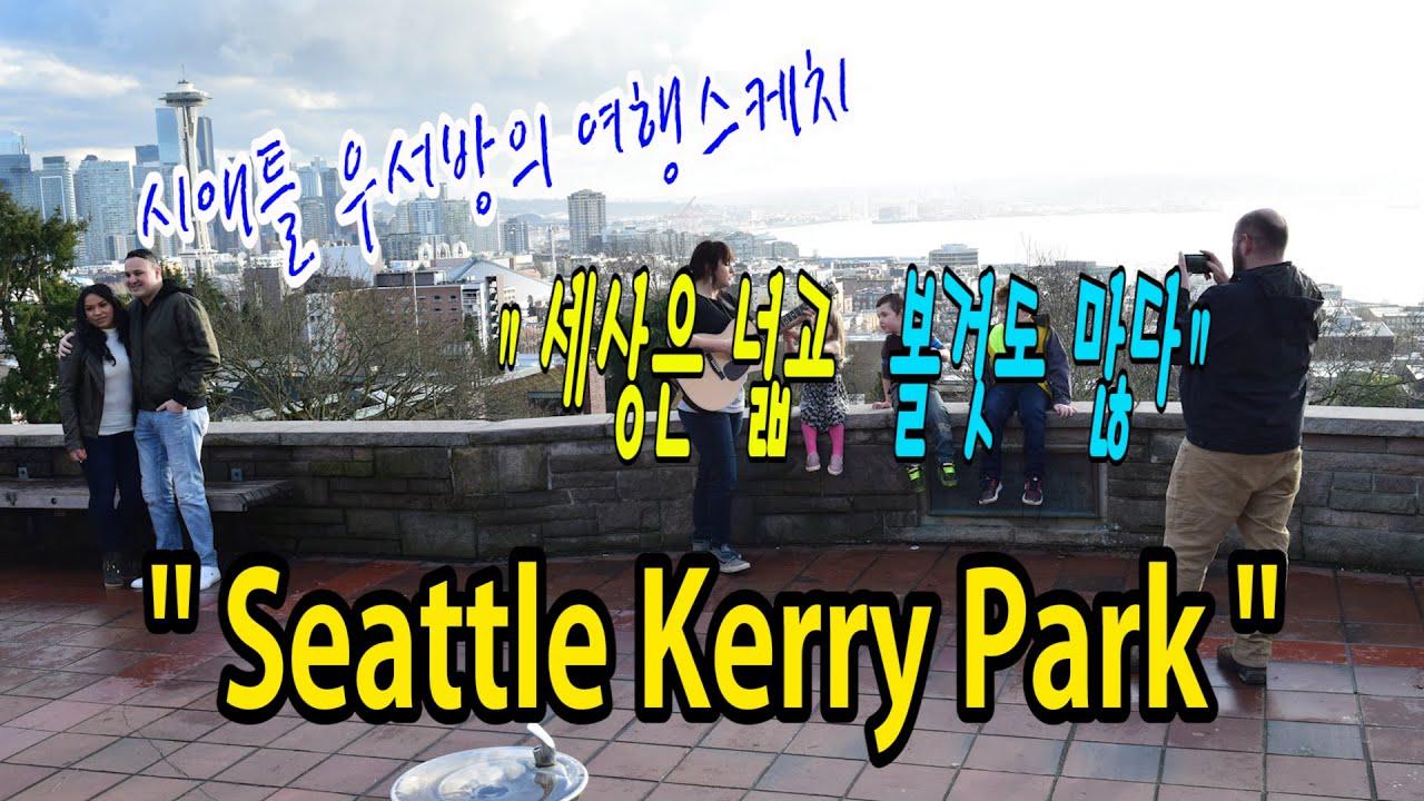 """[시애틀여행] 시애틀우서방의 여행스케치 """"세상은 넓고 볼것도 많다""""- 42편 (Seattle Kerry Park)"""