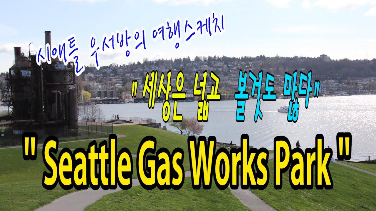 """[시애틀여행] 시애틀우서방의 여행스케치 """"세상은 넓고 볼것도 많다"""" – 43편 (Seattle Gas Works Park)"""