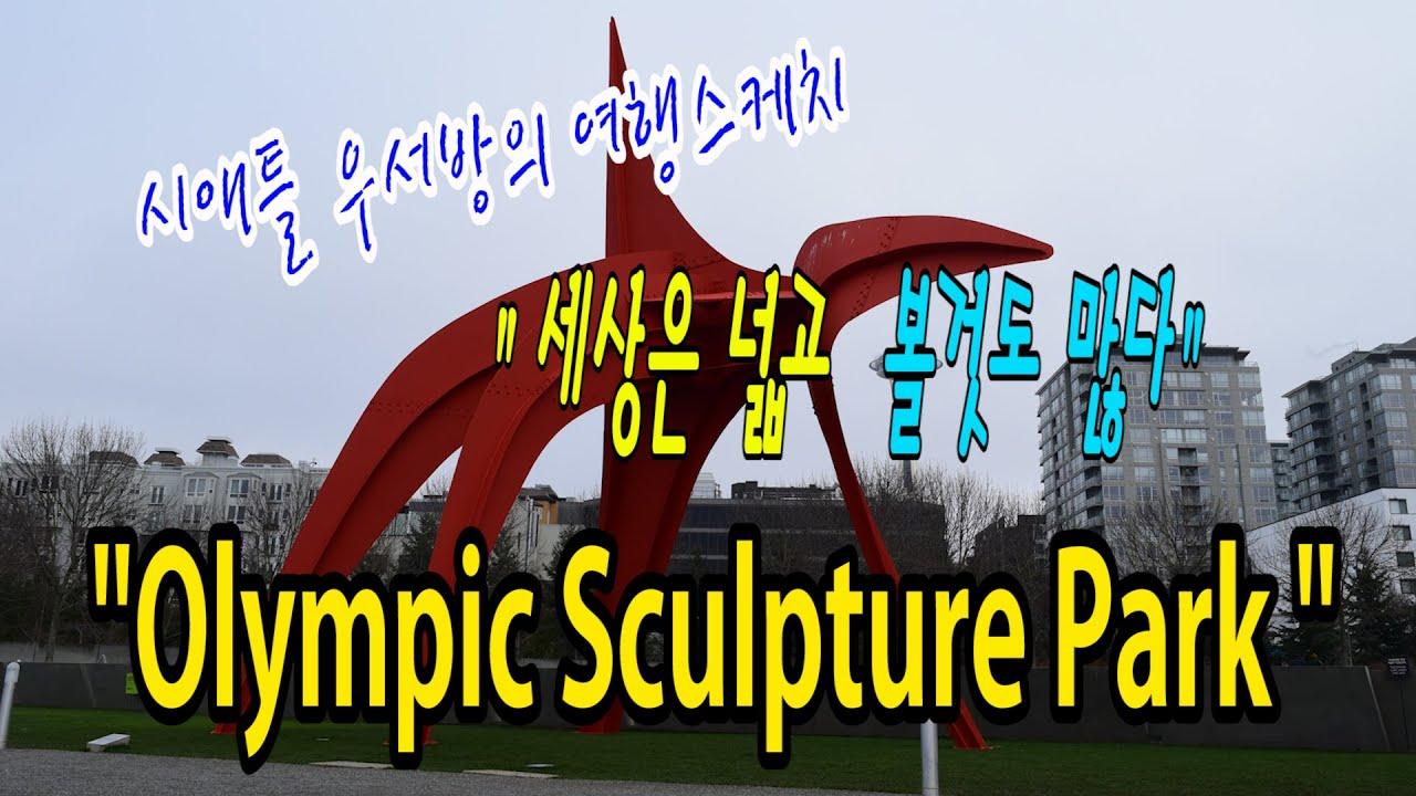 """[시애틀여행] 시애틀우서방의 여행스케치 """"세상은 넓고 볼것도 많다"""" –  44편 (Olympic Sculpture Park, 시애틀 조각공원)"""