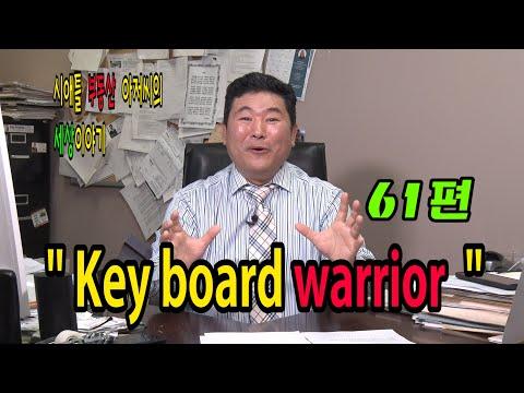 시애틀 부동산아저씨의 세상이야기 – 61편 (Key board warrior)