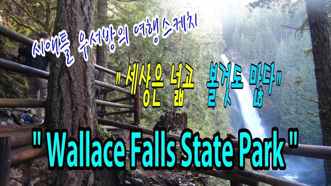 """[시애틀여행] 시애틀우서방의 여행스케치 """"세상은 넓고 볼것도 많다"""" – 46편 (Wallace Falls State Park)"""