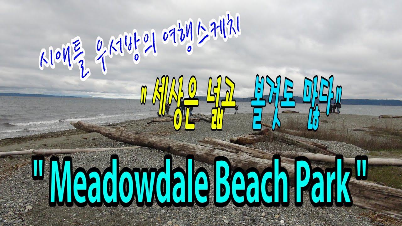 """[시애틀여행] 시애틀우서방의 여행스케치 """"세상은 넓고 볼것도 많다"""" – 47편 (Meadowdale Beach Park)"""