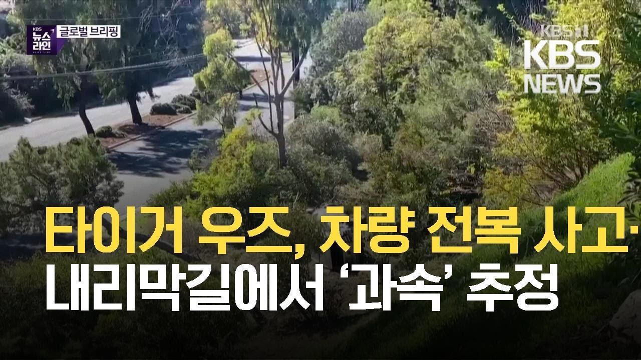 타이거 우즈, 차량 전복 사고…내리막길에서 '과속' 추정