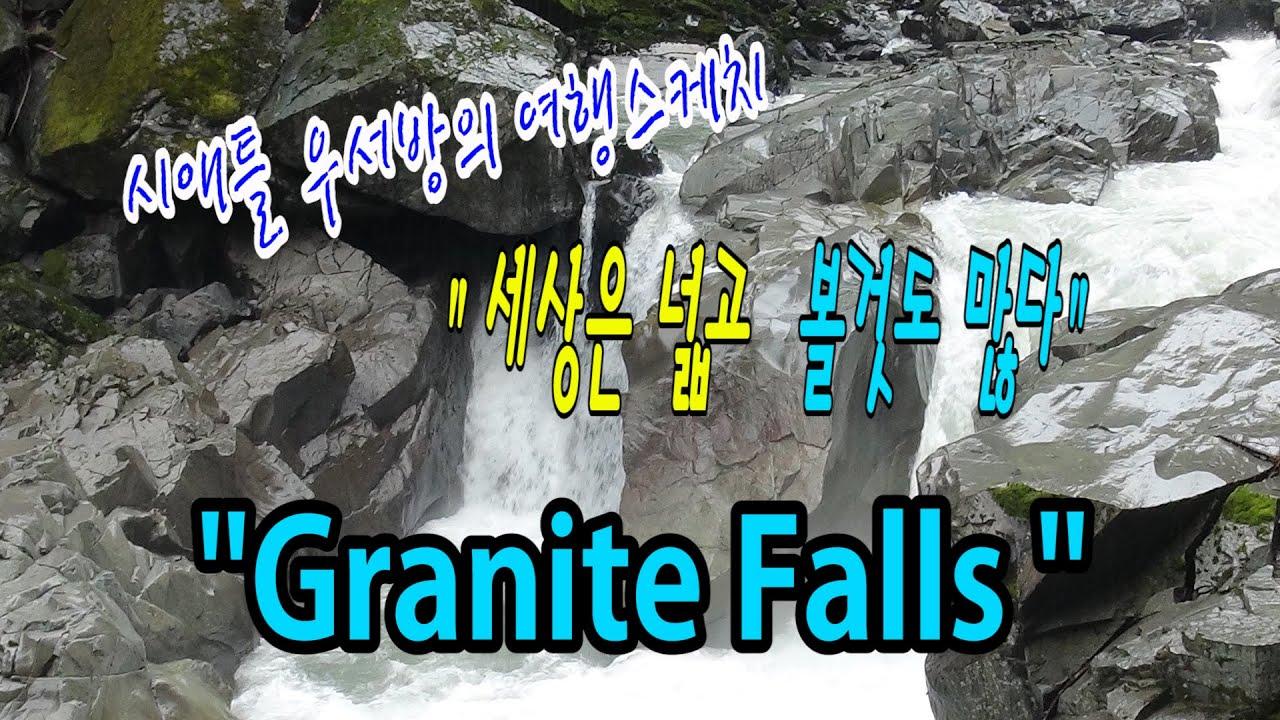 """[시애틀여행] 시애틀우서방의 여행스케치 """"세상은 넓고 볼것도 많다"""" –  48편 (Granite Falls)"""
