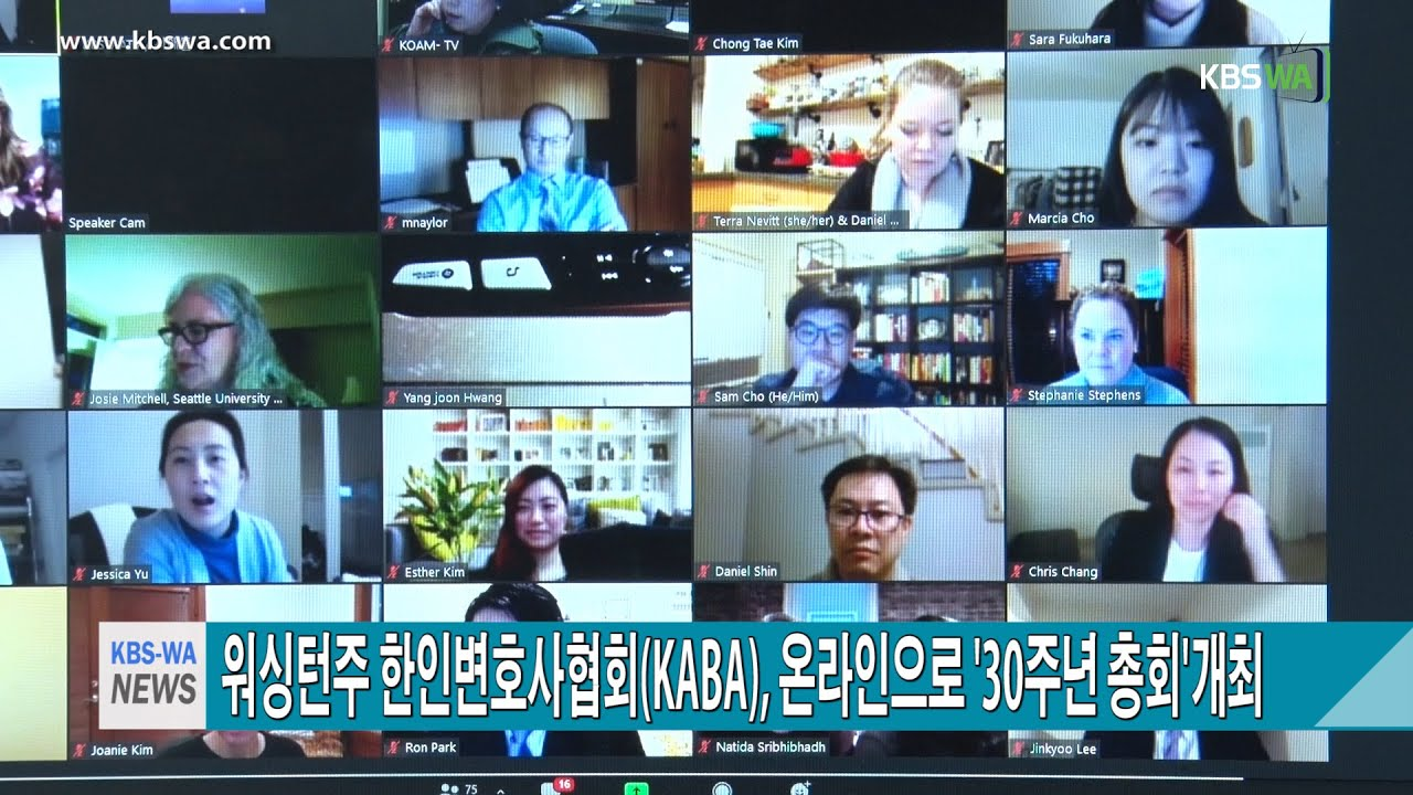 워싱턴주 한인변호사협회(KABA), 온라인으로 '30주년 총회'개최