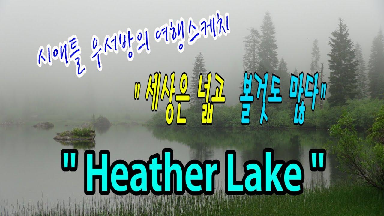"""[시애틀여행] 시애틀우서방의 여행스케치 """"세상은 넓고 볼것도 많다"""" –  50편 (Heather Lake Trail)"""