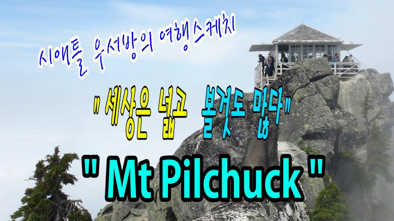 """[시애틀여행] 시애틀우서방의 여행스케치 """"세상은 넓고 볼것도 많다"""" – 51편 (Mt Pilchuck)"""