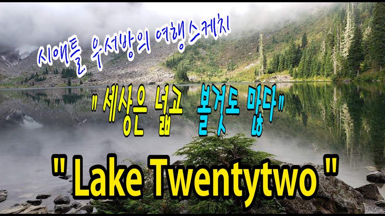 """[시애틀여행] 시애틀우서방의 여행스케치 """"세상은 넓고 볼것도 많다"""" –  52편 (Lake Twentytwo)"""
