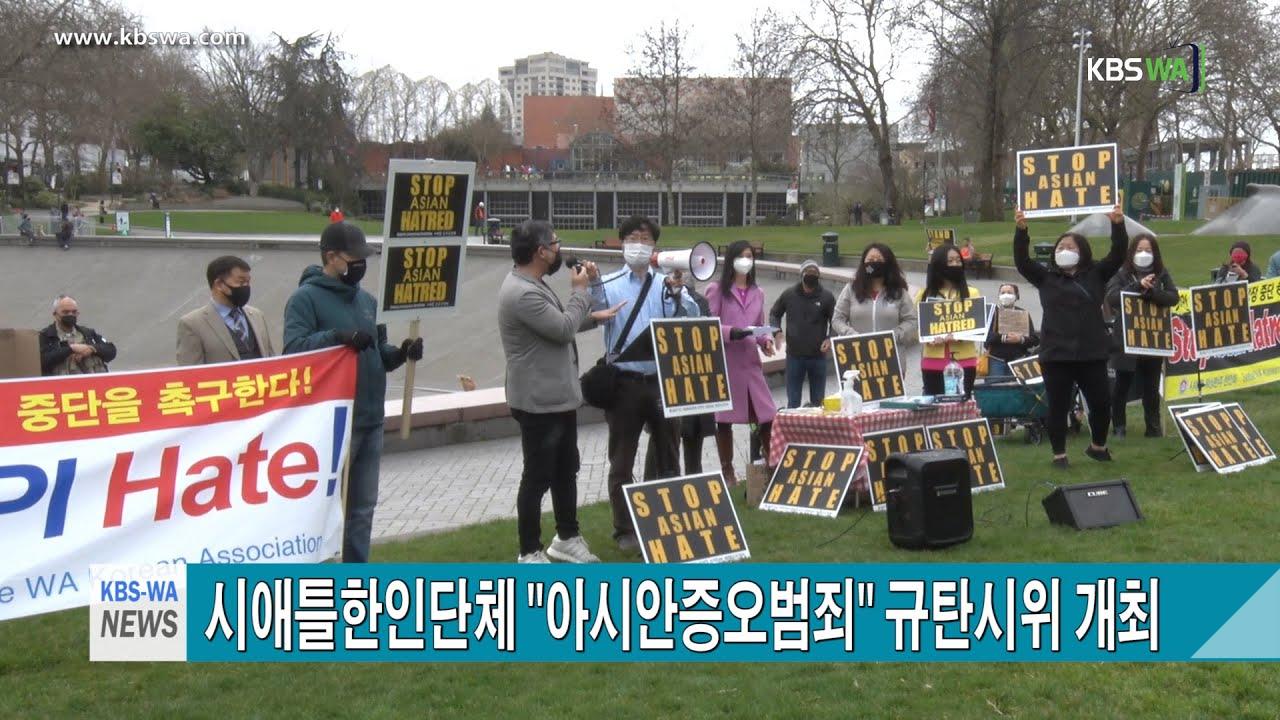 시애틀한인단체 '아시안증오범죄' 규탄시위 개최