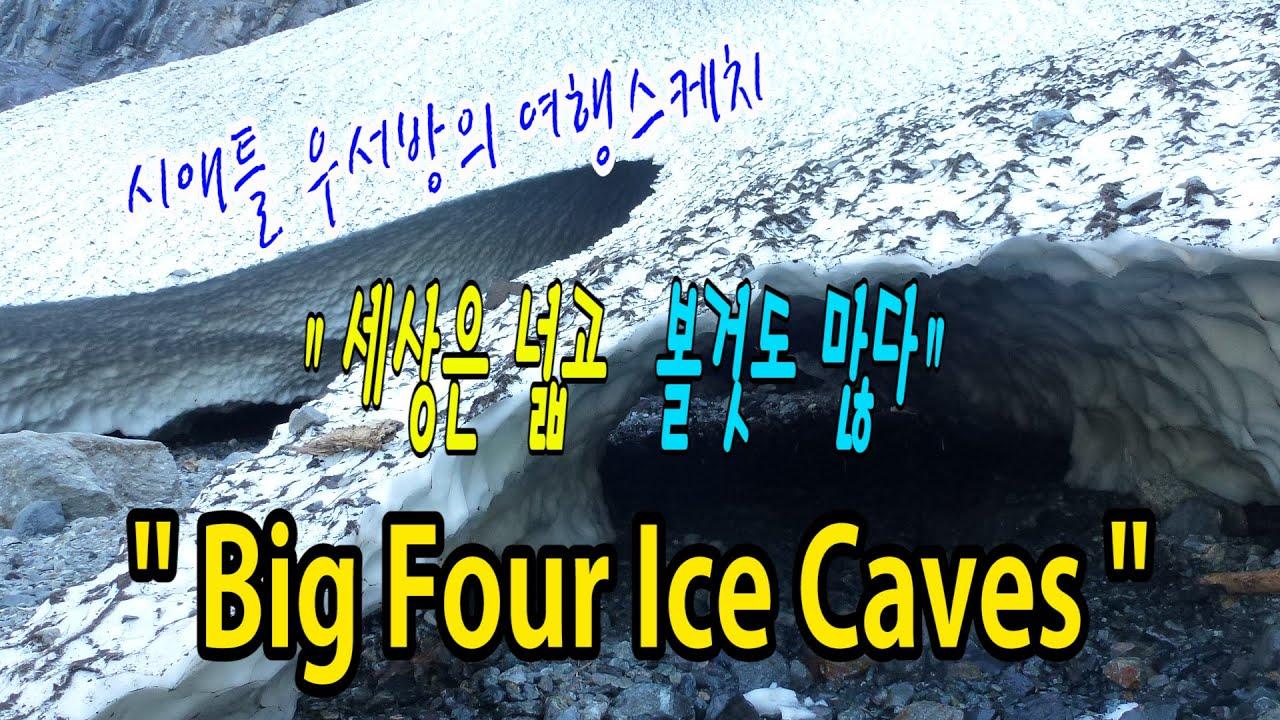 """[시애틀 여행] 시애틀우서방의 여행스케치 """"세상은 넓고 볼것도 많다"""" – 53편 (Big Four Ice Caves)"""