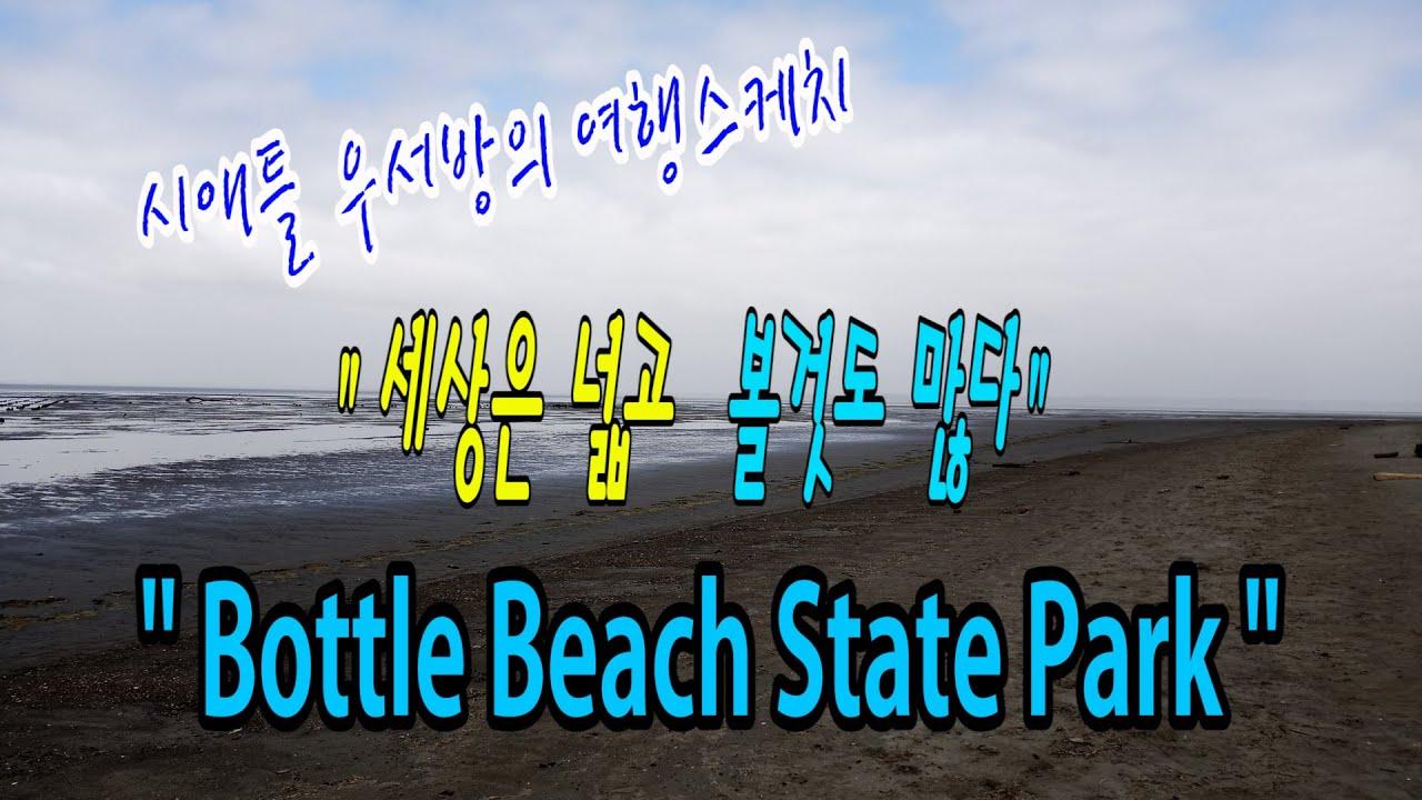 """[시애틀여행] 시애틀 우서방의 여행 스케치 """"세상은 넓고 볼 것도"""" 많다 58편 (Bottle Beach State Park)"""