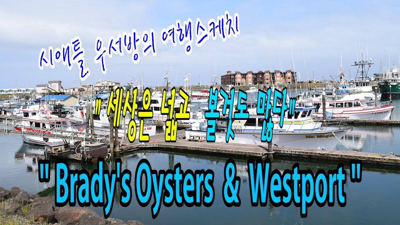 """[시애틀 여행] 시애틀 우서방의 여행 스케치 """"세상은 넓고 볼것도 많다"""" –  59편(Brady's Oysters  &  Westport.WA)"""