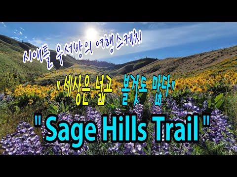 """[시애틀 여행] 시애틀 우서방의 여행 스케치 """"세상은 넓고 볼 것도 많다"""" – 61편 (Sage Hills Trail)"""