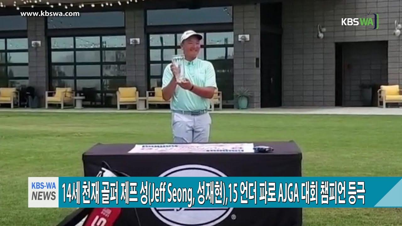 14세 천재 골퍼 제프 성(Jeff Seong, 성재현),15 언더 파로 AJGA 대회 챔피언 등극