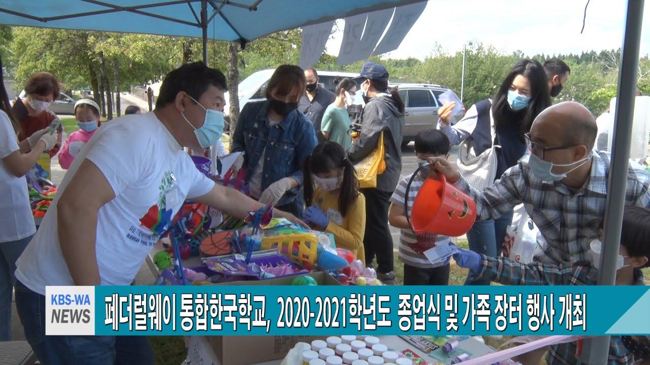 """페더럴웨이 통합한국학교,  2020 2021학년도  """"종업식 및 가족 장터 행사"""" 개최"""