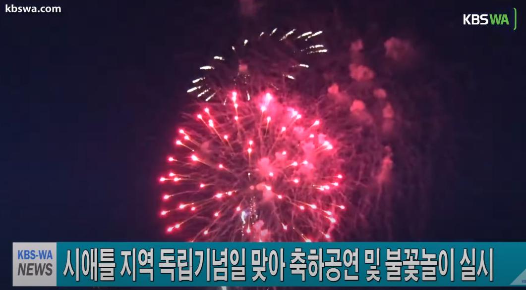 독립기념일 불꽃놀이 안내