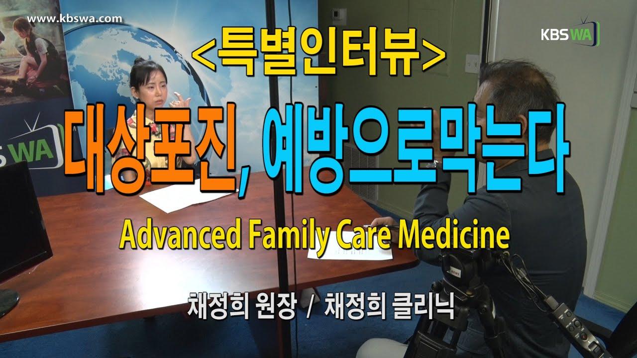 [특별인터뷰] 대상포진, 예방으로 막는다 –  채정희 클리닉 / 채정희 원장