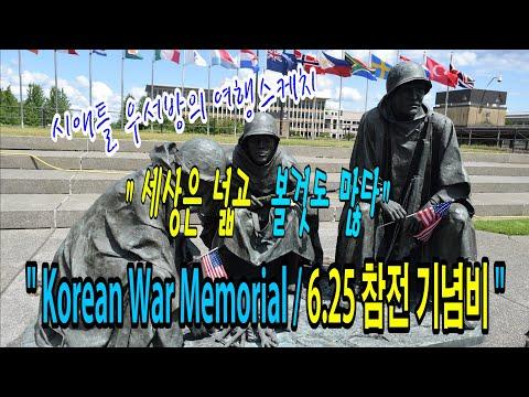 """[시애틀여행] 시애틀 우서방의 여행 스케치 """"세상은 넓고 볼것도 많다"""" – 63편 (Korean War Memorial / 6,25 참전 기념비)"""