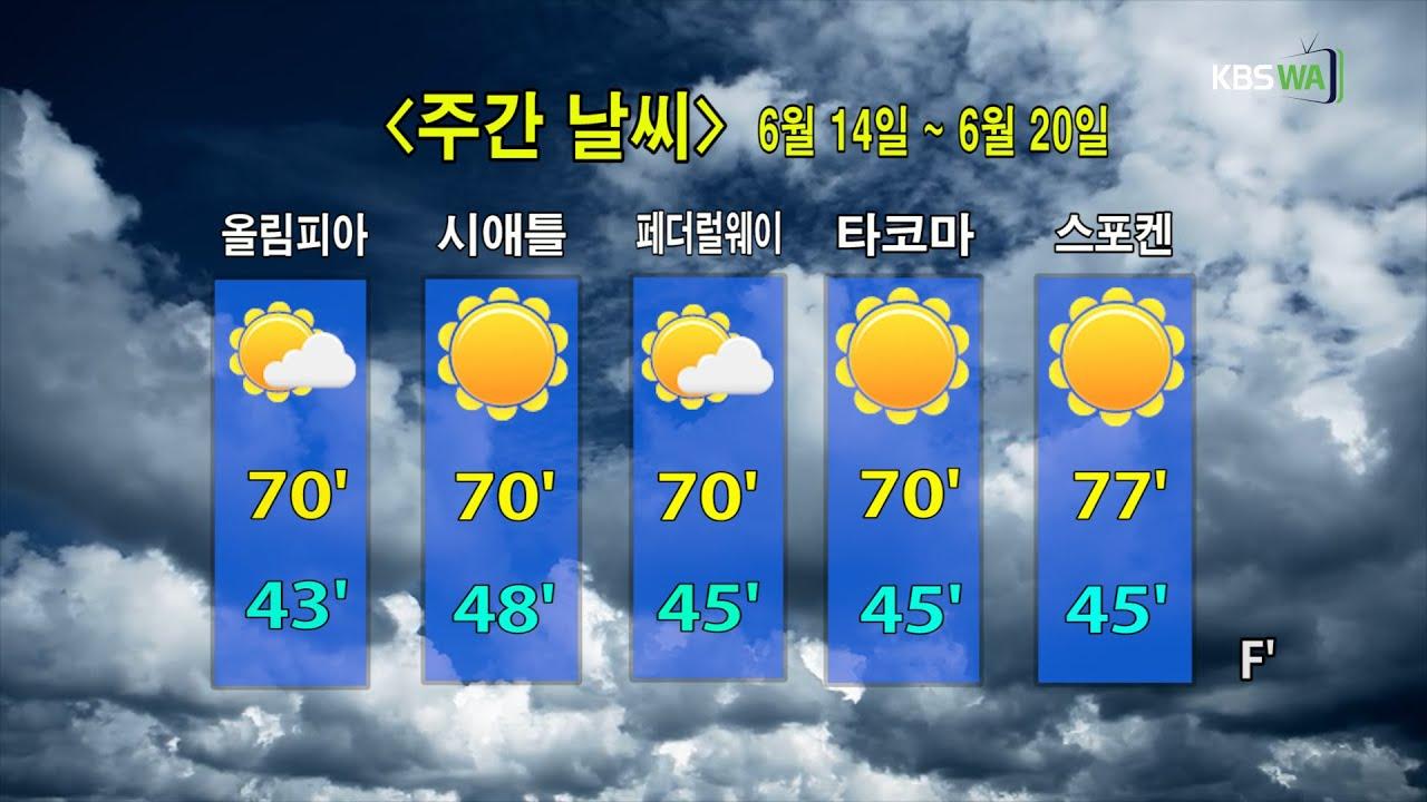 KBS-WATV 시애틀지역(서북미)한줄뉴스/ 주간날씨/ 뉴스게시판(20210614)
