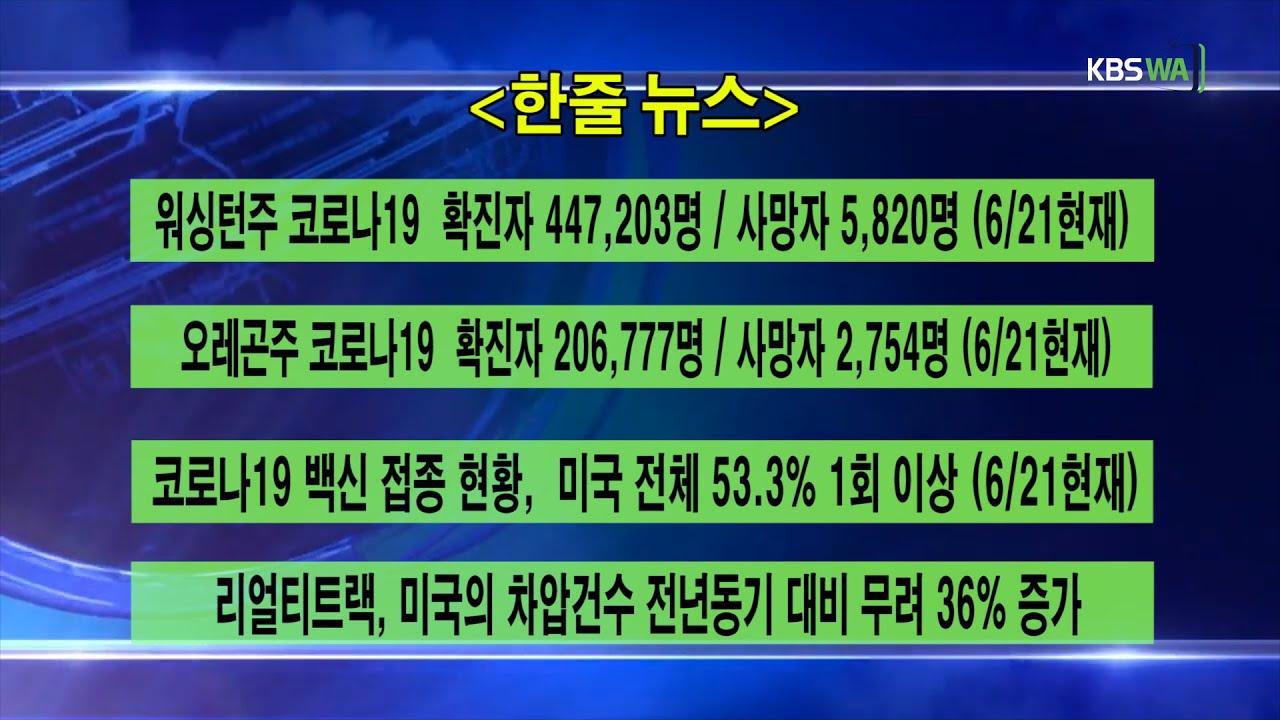 KBS-WATV 시애틀지역(서북미)한줄뉴스/ 주간날씨/ 뉴스게시판(20210621)