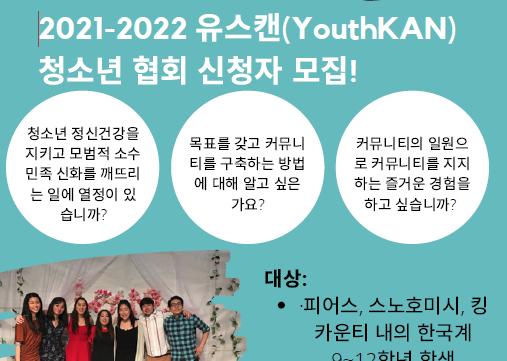 한인생활상담소, 유스캔(YouthKAN) 청소년 협회 신청자 모집